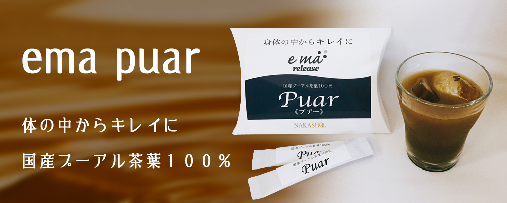 からだのなかからキレイに 国産プーアール茶100%